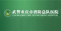 武警重庆市消防总队医院