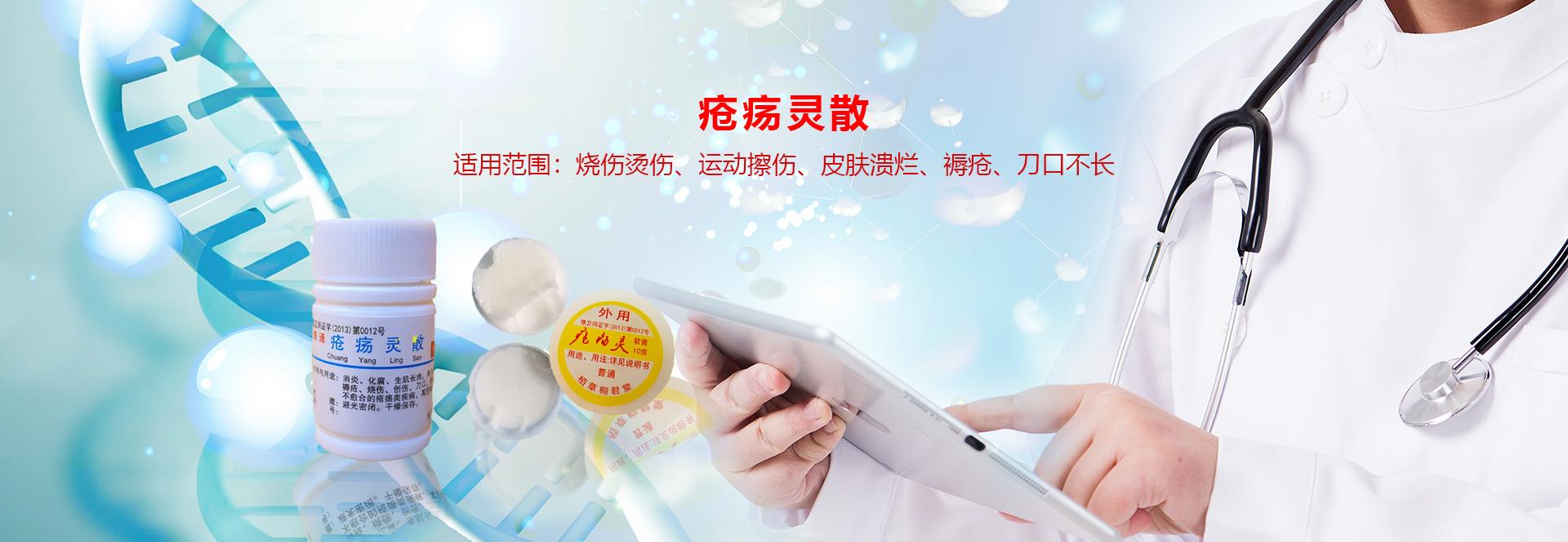 河南桐君堂生物科技有限公司